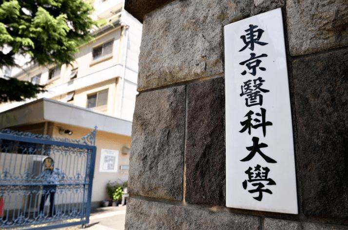 Universidad altera exámenes para recibir menos mujeres en Tokio - Foto de Japan News