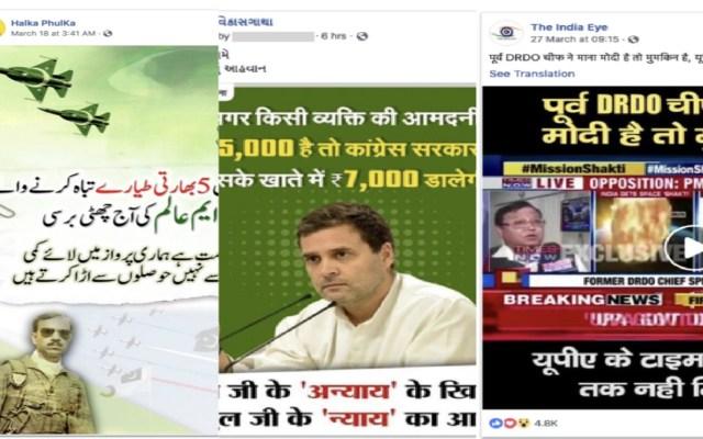 Limpian Facebook de cuentas falsas previo a elecciones en India - Cuentas eliminadas por Facebook. Foto de Facebook