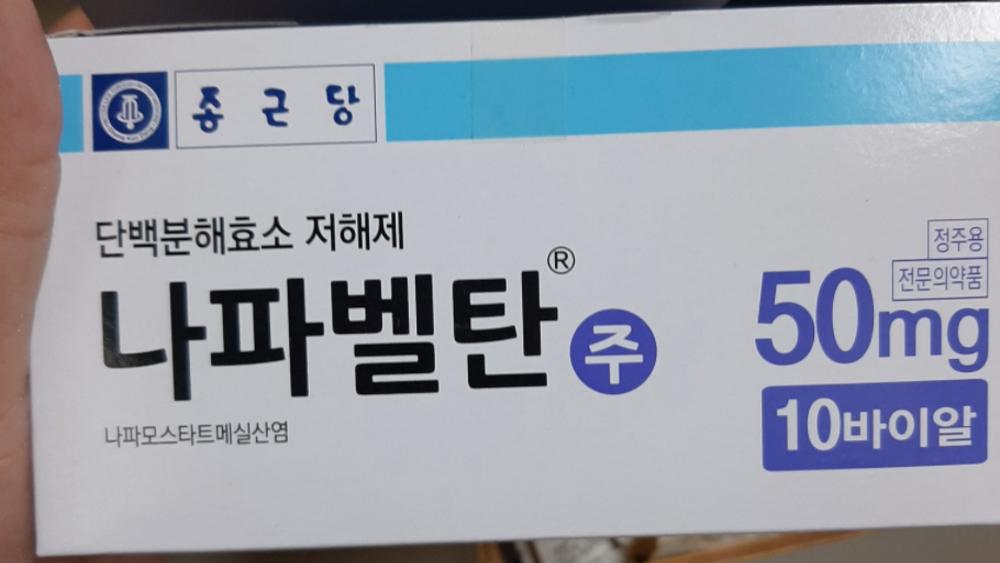 Cofepris alerta por uso de medicamento Napabeltan contra COVID-19 - Cofepris apuntó que el napabeltan todavía no está autorizado. Foto de @LuluRodl