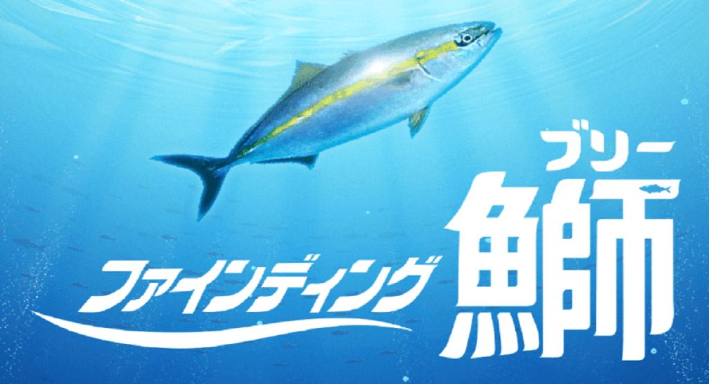 暇つぶしゲームアプリ【ファインディング鰤 -BURI-】アイキャッチ
