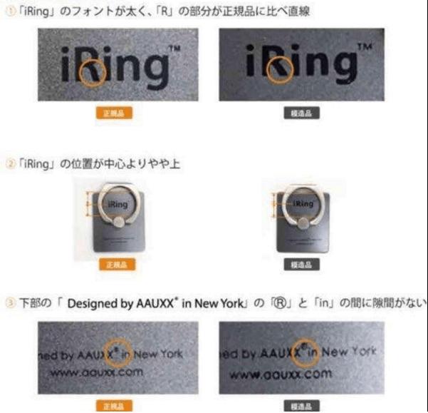 iRing偽物比較