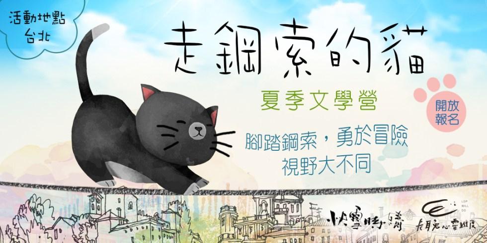 cat-1080x540台北.jpg