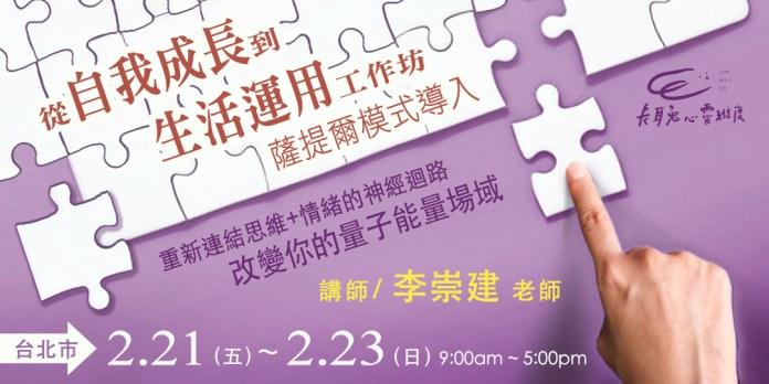 20200214-1080x540fb-台北