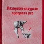 Лазерная хирургия Краснодар