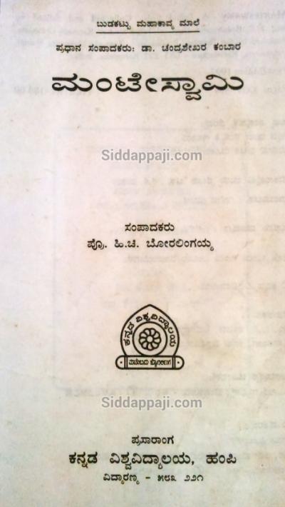 Image result for manteswami kavya