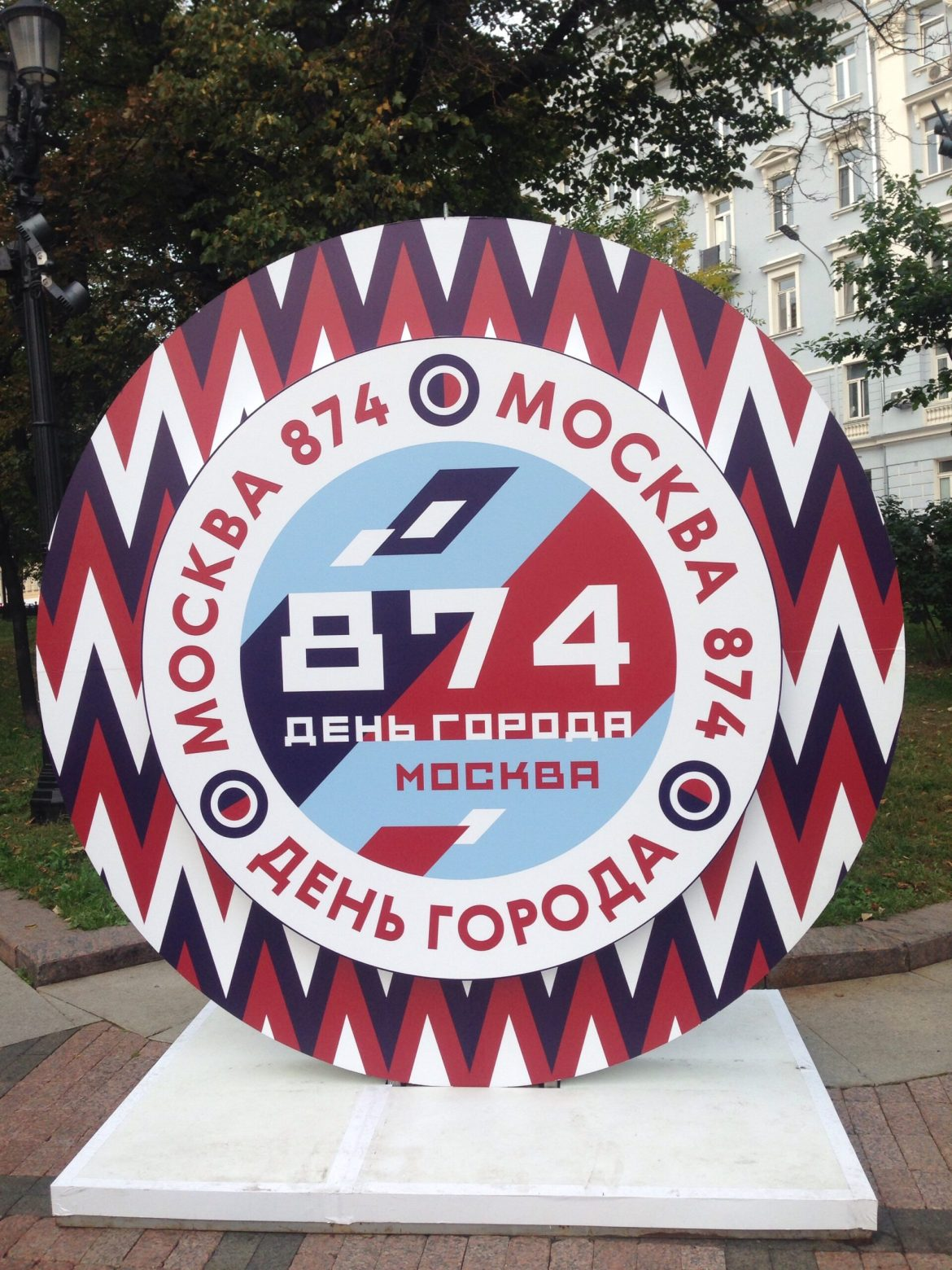 Notes on Moscow City Day