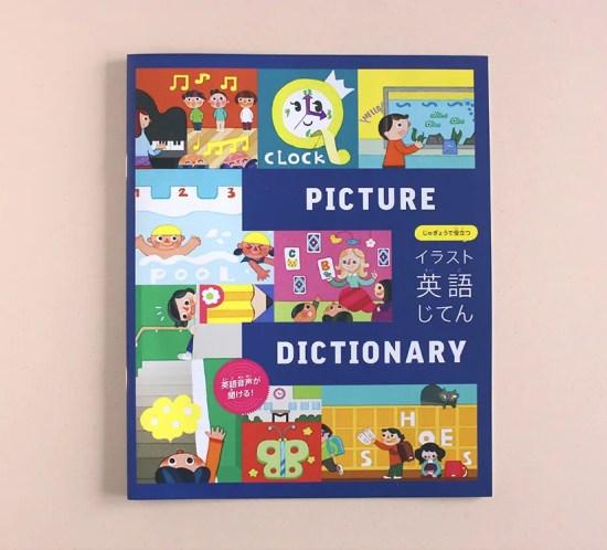 Benesse 進研ゼミ小学講座2020年度 新3年生英語絵辞書 サムネイル