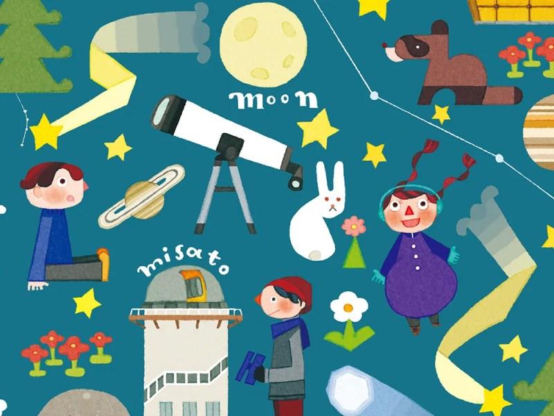 みさと天文台 機関誌Mpc 1月号