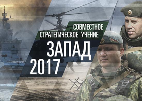 Zapad-2017