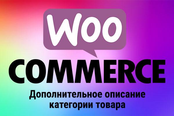 Дополнительное описание категории товара в WooCommerce