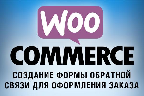 Создание формы обратной связи для оформления заказа в WooCommerce