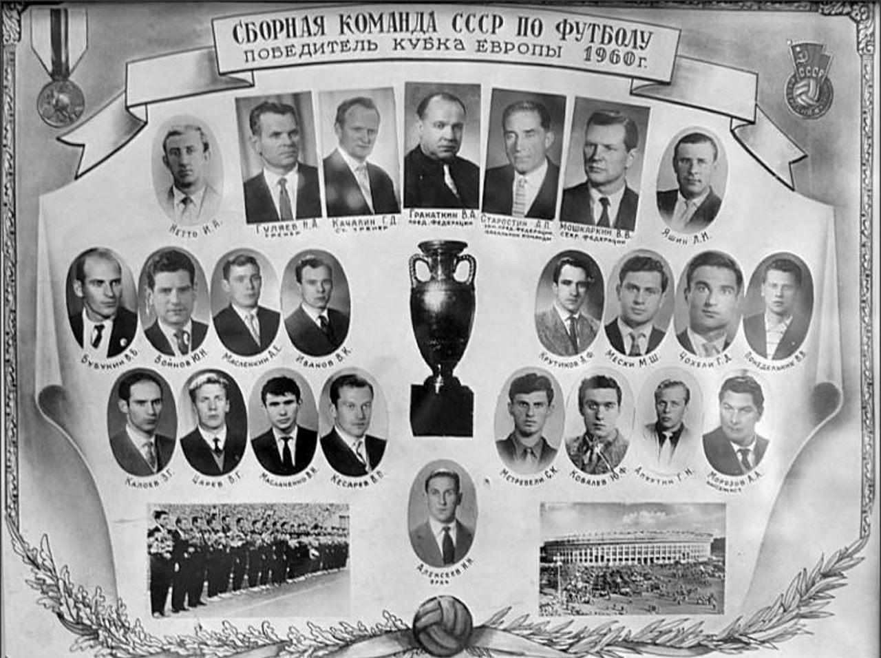Unión Soviética campeones Eurocopa 1960