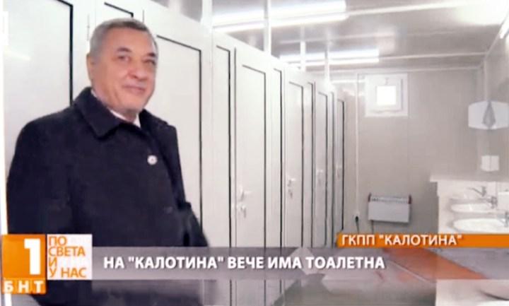 Vice Prime Minister Valeri Simeonov inaugurates a public toilet at the Serbian border. Source: Vagabond