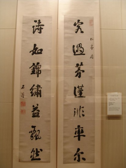 Chinese Calligraphy Exhibition