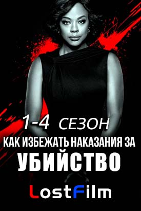 how to get away with a murder saison 6 vostfr # 58