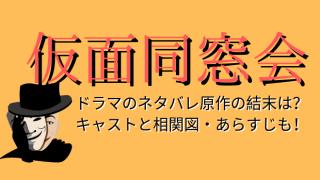 仮面同窓会ドラマのネタバレ原作の結末は?キャストと相関図・あらすじも!