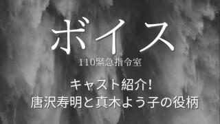 ボイス日本ドラマのキャスト紹介!唐沢寿明と真木よう子の役柄と1話のあらすじも