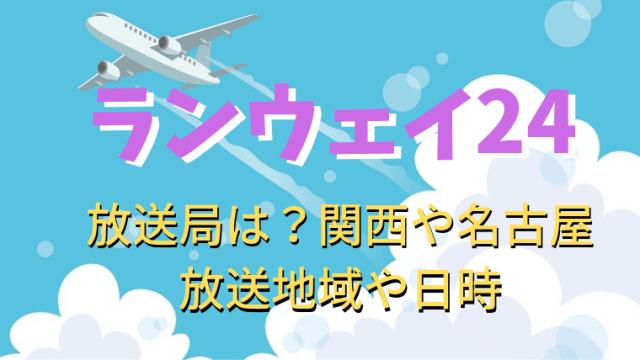 ランウェイ24ドラマの放送局は?関西や名古屋など放送地域や日時も