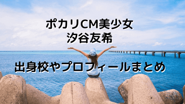 汐谷友希ポカリCM美少女のプロフィール