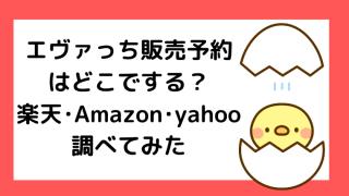 エヴァっちの販売予約楽天・Amazon・yahoo