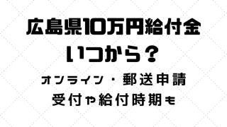 広島県10万円給付いつから?オンライン郵送支給時期