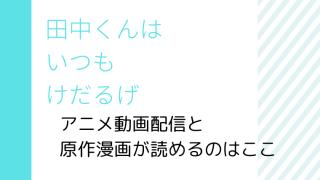 田中くんはいつもけだるげ動画フルと原作全巻読めるのは