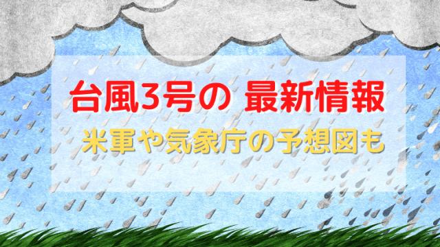 台風3号最新情報米軍や気象庁の予想図も