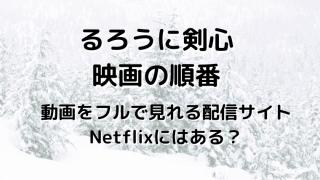 るろうに剣心映画の順番Netflixは?Amazonやu-nextは