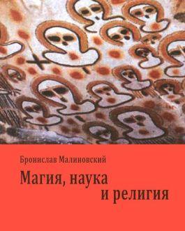 """Малиновский""""Магия наука религия"""""""