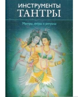 """Джохари """"Инструменты тантры: мантры, янтры и ритуал """""""