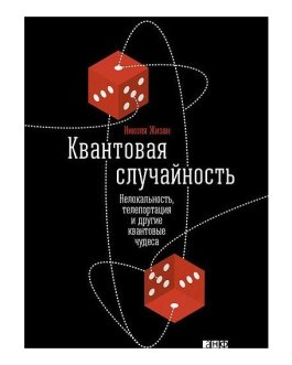 Жизан Николя /тв/ «Квантовая случайность. Нелокальность, телепортация и другие квантовые чудеса»