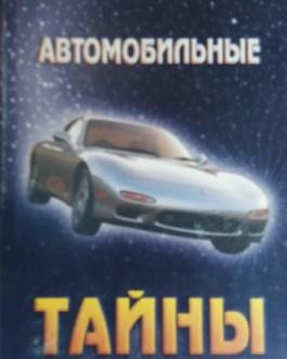 Волков А. «Автомобильные тайны»