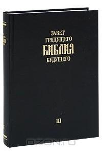 Арепьев И./т.1/ «Завет грядущего. Библия будущего»