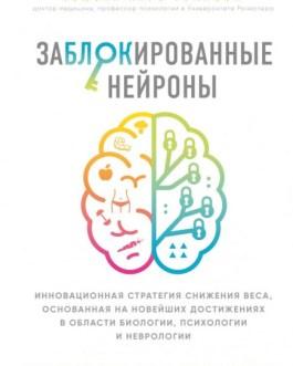Томпсон /тв/ «Заблокированные нейроны»