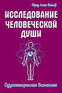 Вольф Отто «Исследование человеческой души»
