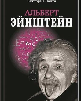 """Чайка """"Альберт Эйнштейня"""""""