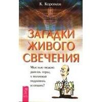Коротков К. «Загадки живого свечения»
