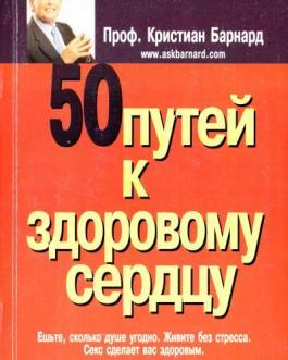 """Барнард К. """"50 путей к здоровому сердцу"""""""