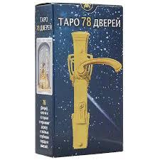 Таро 78 дверей /Авалон-Lo Scarabeo/