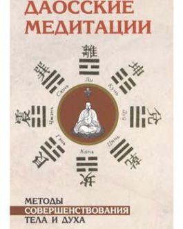 """Клири Т. """"Даосские медитации. Способы совершенствования тела и духа"""""""