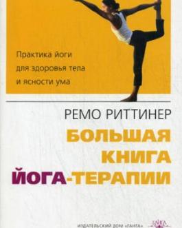 """Ремо Риттинер""""Большая книга йога-терапии. Практика йоги для здоровья тела и ясности ума."""""""