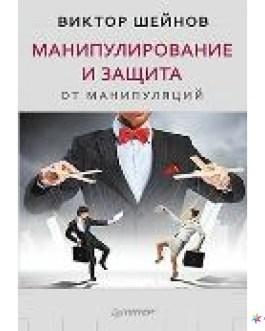 """Шейнов В.П.  """"Манипулирование и защита от манипуляций""""/мяг/"""