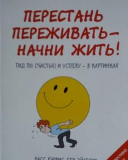 """Хэррис Р. /мяг/ """"Перестань переживать – начни жить! Гид по счастью и успеху – в картинках"""""""