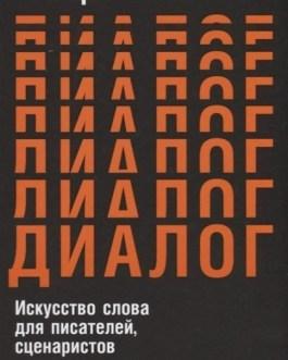 """Макки Р. """"Диалог. Искусство слова для писателей"""""""