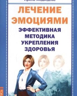 """Медведевы А. и И."""" Лечение эмоциями. Эффективная"""""""