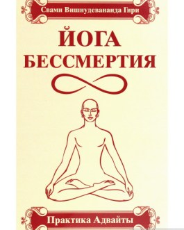 Свами Вишнудевананда Гири «Йога бессмертия.»