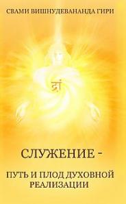 Свами Вишнудевананда Гири «Служение — путь и плод духовной реализации»