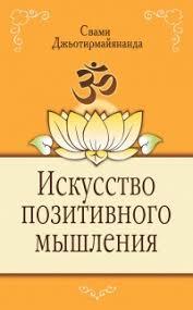 Свами Джьотирмайянанда «Искусство позитивного мышления.»