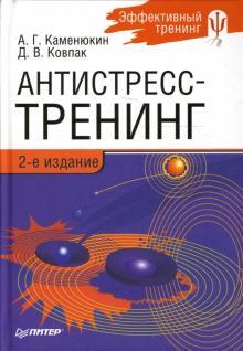 "Каменюкин А. Ковпак Д. /тв/ ""Антистресс-тренинг"""