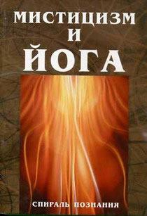 «Мистицизм и йога. Спираль познания»